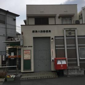 摂津八防郵便局の画像1