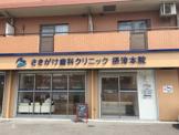 さきがけ歯科クリニック摂津本院