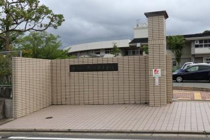 大野城市立月の浦小学校の画像1