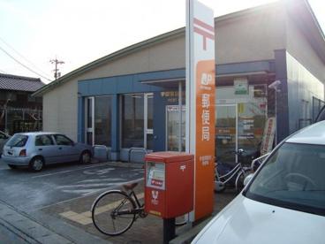 宇部常盤台郵便局の画像1