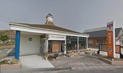 小野田有帆郵便局の画像1