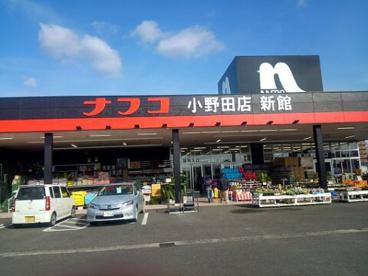 ホームプラザナフコ 小野田店本館の画像1