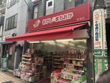 おかしのまちおか 笹塚店