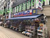 ミネドラッグ 笹塚店
