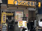 カレーハウスCoCo壱番屋 世田谷区三軒茶屋店