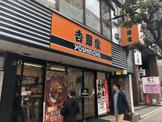 吉野家 三軒茶屋店