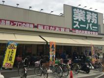 業務スーパー 東別府店