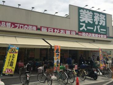 業務スーパー 東別府店の画像1