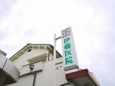 伊藤医院の画像4