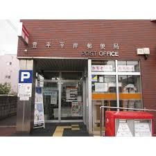 豊平平岸郵便局の画像1