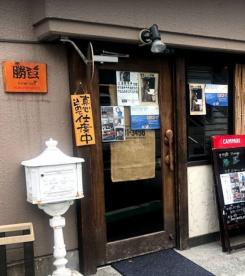 井戸端ダイニング勝虫大塚店の画像1