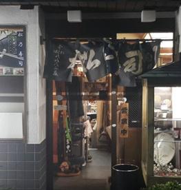 松乃寿司の画像1