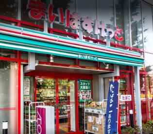 まいばすけっと 千住大橋駅北店の画像1