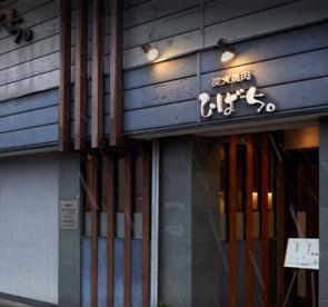 炭火焼肉ひばち本店の画像1