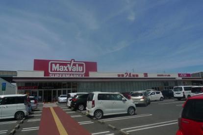マックスバリュの画像1