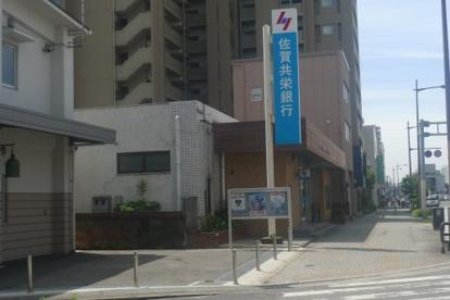 佐賀共栄銀行の画像1