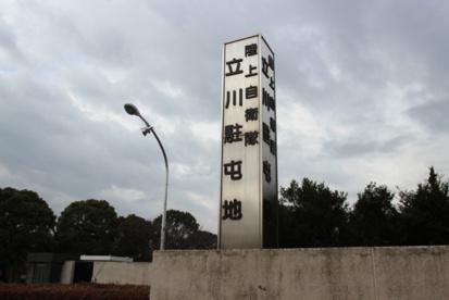 陸上自衛隊 立川駐屯地の画像1