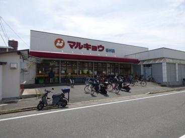 マルキョウ 板付店の画像1