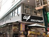 ココスナカムラ 阿佐ヶ谷店