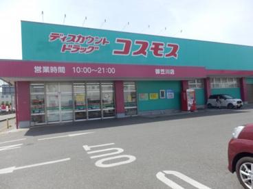 ディスカウントドラッグ コスモス 御笠川店の画像2
