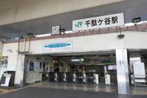 千駄ヶ谷駅