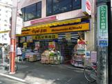 マツモトキヨシ 方南町店