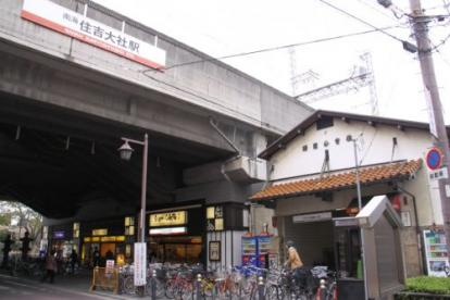 南海本線「住吉大社」駅の画像1