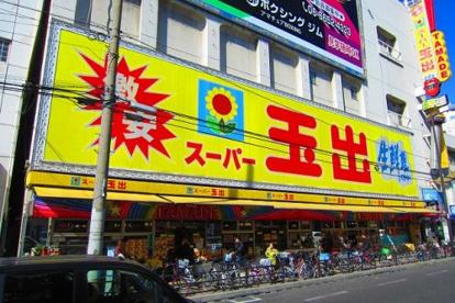 スーパー玉出 粉浜店の画像1