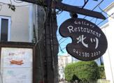 ギャラリーレストラン北川