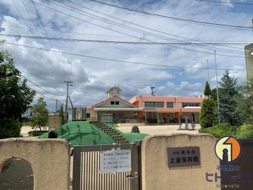 上津保育園の画像1