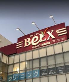 BeLX(ベルクス) 東墨田店の画像1