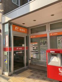 尼崎下坂部郵便局の画像1