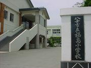 八女市立福島小学校の画像3