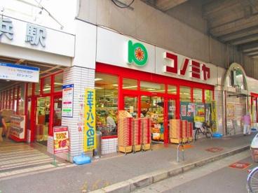 スーパーマーケット コノミヤ 粉浜店の画像1