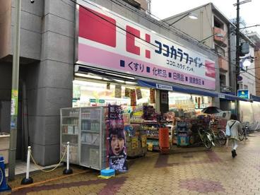 ココカラファイン我孫子店の画像1