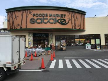 Foods Market SATAKE岸辺駅前店の画像1