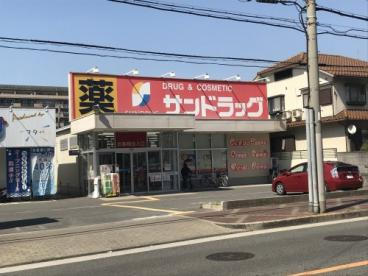 サンドラッグ 遠里小野店の画像1