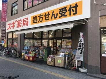 スギドラッグ あびこ駅前店の画像1