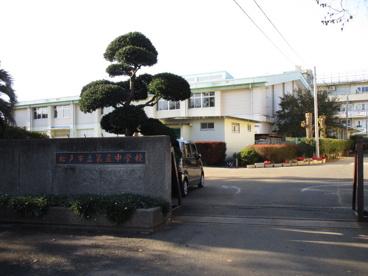 松戸市立第五中学校の画像1