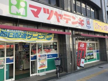 マツヤデンキ住吉店の画像1