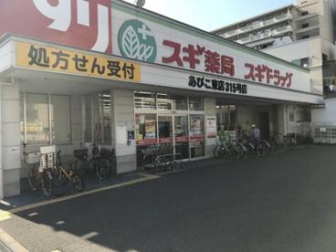 スギ薬局あびこ東店の画像1