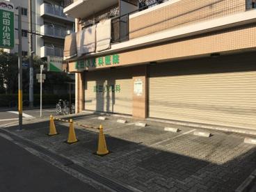 武田小児科医院の画像1