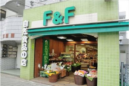 自然食品F&F 桜新町店の画像1
