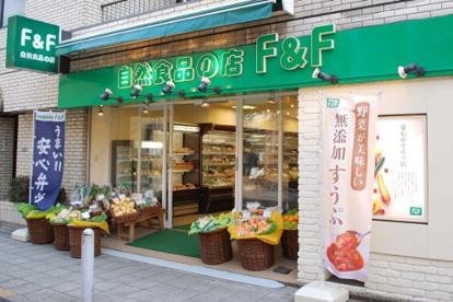 自然食品F&F 等々力店の画像1