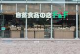 自然食品F&F 千歳船橋店