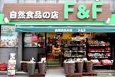 自然食品F&F 学芸大学店