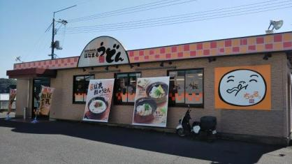 はなまるうどん倉敷中島店の画像1