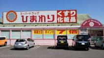 スーパードラッグひまわり 中島店