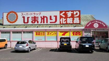 スーパードラッグひまわり 中島店の画像1