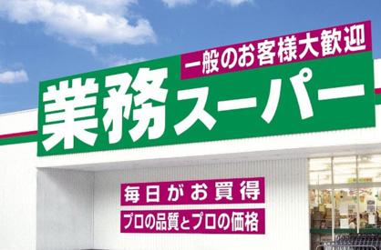 業務スーパー府中本宿店の画像1